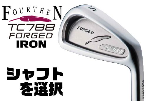 フォーティーン TC-788 FORGED アイアン FOURTEEN TC788 FORGED IRON
